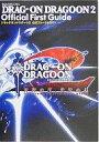 【中古】攻略本 PS2 ドラッグオンドラグーン2 公式ファーストガイド