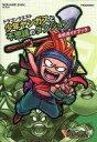 【中古】攻略本 PS2 ドラゴンクエスト 少年ヤンガスと不思議のダンジョン 公式ガイドブック【中古】afb