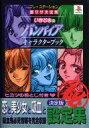 【中古】攻略本 PS いまどきのバンパイア キャラクターブック