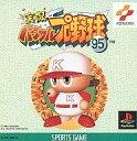 【中古】PSソフト 実況パワフルプロ野球95