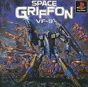 【中古】PSソフト スペースグリフォン VF-9