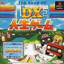 【中古】PSソフト DX人生ゲーム