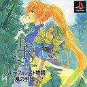 【中古】PSソフト ブルーフォレスト物語 (RPG)