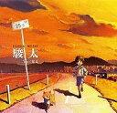 【中古】同人音楽CDソフト 駿太/雪の轍 / CLOCK MUSIC【02P03Dec16】【画】