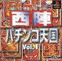 【中古】PSソフト 西陣パチンコ天国Vol1
