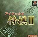 【中古】PSソフト アイマックス将棋2
