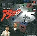 【中古】PSソフト パネルクイズアタック25