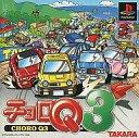 【中古】PSソフト チョロQ3