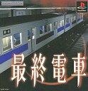 【中古】PSソフト 最終電車