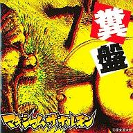 中古邦楽インディーズCDマキシマム・ザ・ホルモン/糞盤