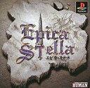 【中古】PSソフト Epica Stella