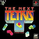 【中古】PSソフト THE NEXT TETRIS