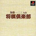 【中古】PSソフト 加藤一二三九段将棋倶楽部 廉価版