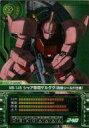 【中古】ガンダムカードビルダー/ポケットの中の戦争 MZ-0084:MS-14S シャア専用ゲルググ(背部シールド仕様)【O-netpoint】【エントリー0525】