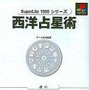 【中古】PSソフト SuperLite1500 マーク矢崎の西洋占星術