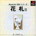 【中古】PSソフト SuperLite1500花札2