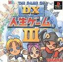 【中古】PSソフト DX人生ゲーム3