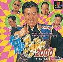 【中古】PSソフト 今夜も千両(ドル)箱!!2000