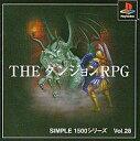【中古】PSソフト THE ダンジョンRPG シンプル1500シリーズVOL28