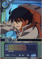 【中古】ガンダムカードビルダー/0083 CE-D019 [R] : シロー・アマダ