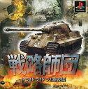 【中古】PSソフト 戦略師団-トラ!トラ!トラ!陸戦編-(復刻版)