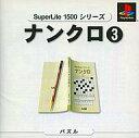 【中古】PSソフト SuperLite 1500シリーズナンクロ3