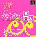 【中古】PSソフト ぷよぷよBOX