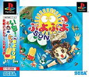 【中古】PSソフト ぷよぷよSUN決定盤廉価版