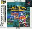 【新品】PSソフト ウイニングポスト2プログラム'96 BEST版