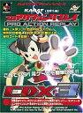 【中古】PSハード PS用プロアクションリプレイCDX3【02P03Dec16】【画】