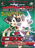 【中古】PSハード PS用プロアクションリプレイCDX3【02P05Nov16】【画】