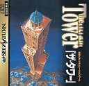【中古】セガサターンソフト The Tower