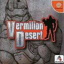 【中古】ドリームキャストソフト Vermilion Desert 【画】