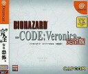 【中古】ドリームキャストソフト BIOHAZARD -CODE:Veronica- 完全版