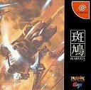 【中古】ドリームキャストソフト 斑鳩〜IKARUGA〜【02P03Dec16】【画】