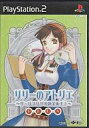 【中古】PS2ソフト リリーのアトリエ 〜ザールブルグの錬金術士3〜 PLUS