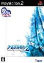 【中古】PS2ソフト 絶体絶命都市2 -凍てついた記憶たち- [廉価版]【02P01Oct16】【画】