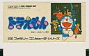 [used] Nintendo software doraemon (there is no box theory) [10P17May13] [fs2gm] [image]