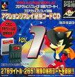 【中古】PSハード プロアクションリプレイPS用CDコード集Vol.1廉価版【02P03Dec16】【画】