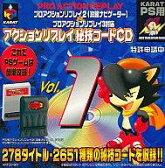 【中古】PSハード プロアクションリプレイPS用CDコード集Vol.1廉価版【02P03Sep16】【画】