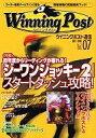 【中古】攻略本 ウイニングポスト通信7 『ジーワンジョッキー2』スタートダッシュ攻略!