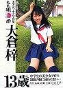【中古】女性アイドル写真集 大倉梓13歳 美少女ソナタ写真集もも組2番
