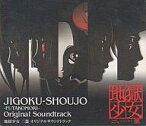 【中古】アニメ系CD 地獄少女 二籠 オリジナルサウンドトラック