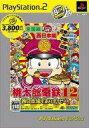 【中古】PS2ソフト 桃太郎電鉄12 [ベスト版]【02P03Dec16】【画】