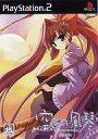 【中古】PS2ソフト 空色の風琴 〜Remix〜【10P26apr10】【PC家電_146P10】