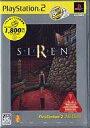 【中古】PS2ソフト SIREN [ベスト版]【画】