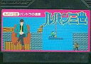 【中古】ファミコンソフト ルパン3世 (箱説なし)【02P03Dec16】【画】