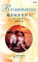 【中古】ロマンス小説 ≪ロマンス小説≫ 過去はささやく / アン・メイザー 【中古】afb