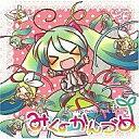 【新品】アニメ系CD OSTER project feat.初音ミク/みくのかんづめ