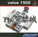 【中古】PSソフト Value1500 The紫禁城
